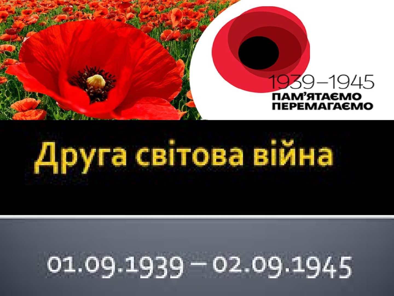 Презентація Друга світова війна (до 8 9 травня)
