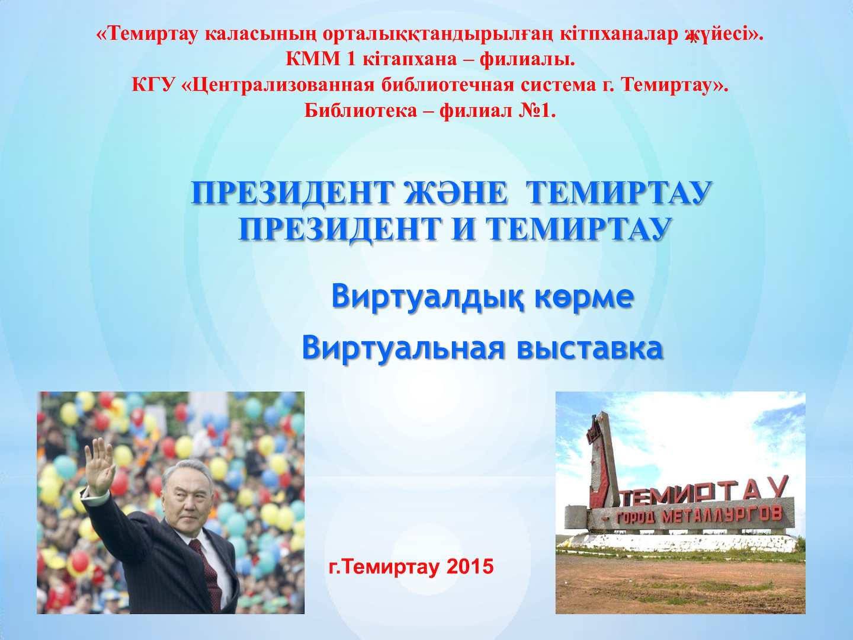 Президент и Темиртау