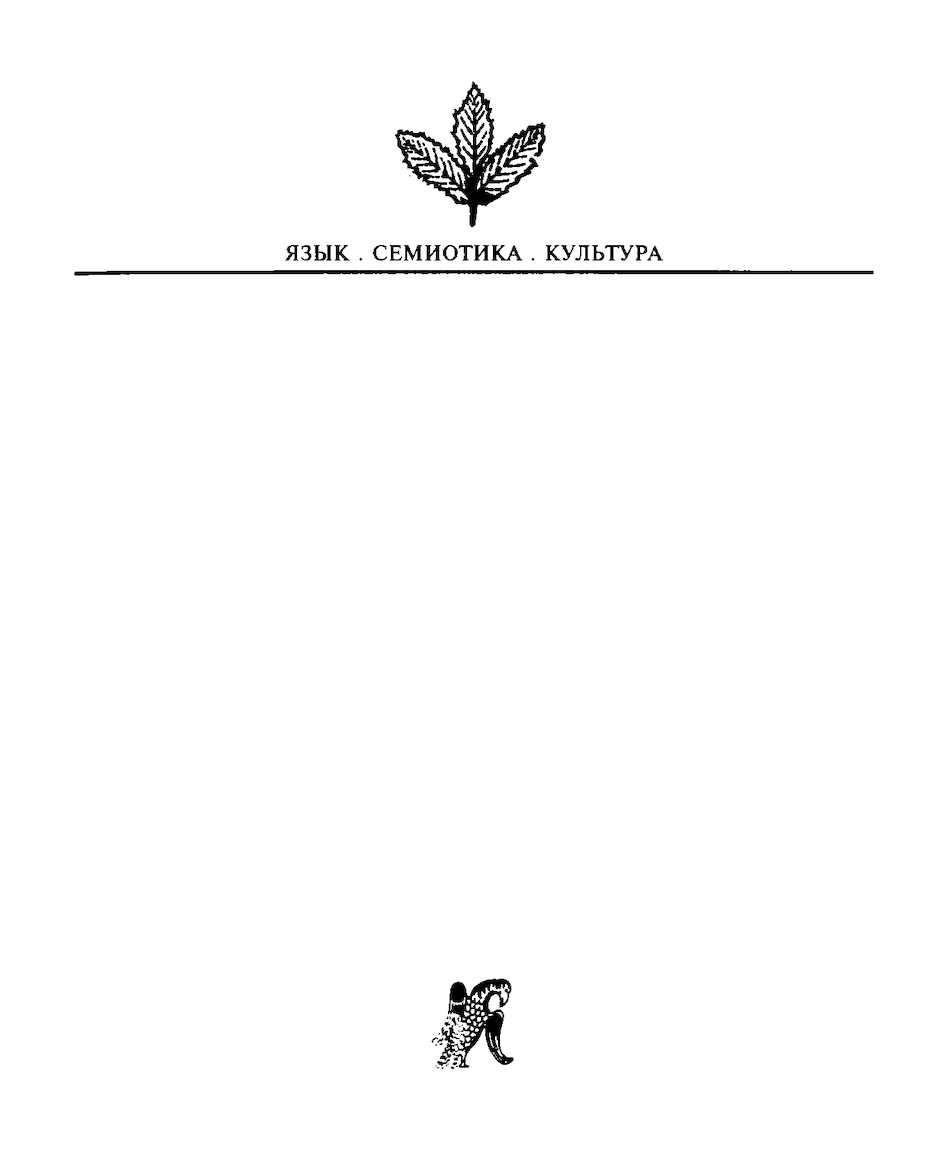 Скрытый символизм, Социалистический реализм, Стаффаж