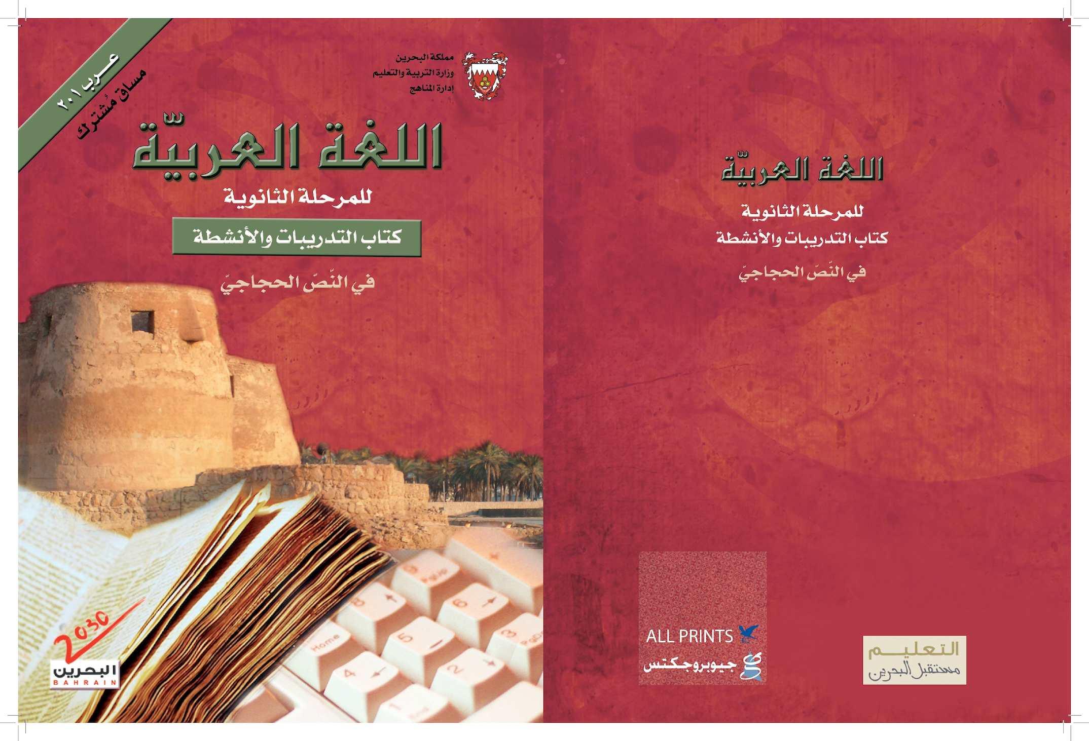 المنهاج البحريني كتاب التدريبات و الأنشطة في النّص الحجاجي