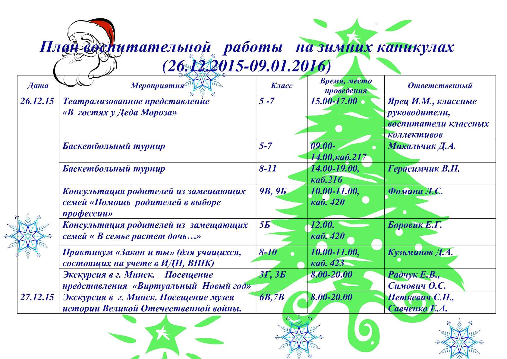 Инфоурок › директору, завучу › рабочие программы › план мероприятий в период зимних каникул.