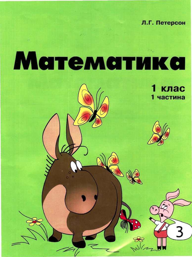 Математика 1 Петерсон_1