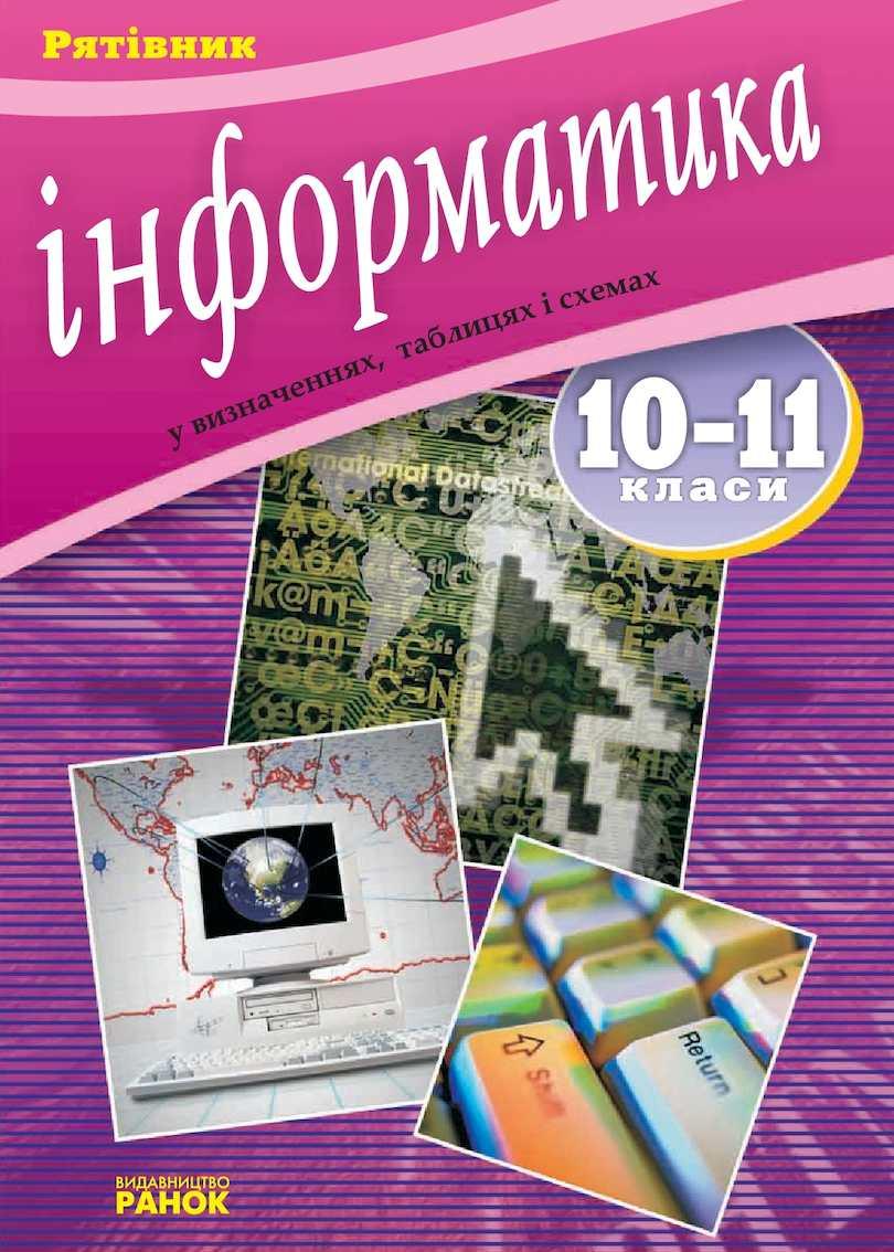 Інформатика у визначеннях, таблицях і схемах 10 11