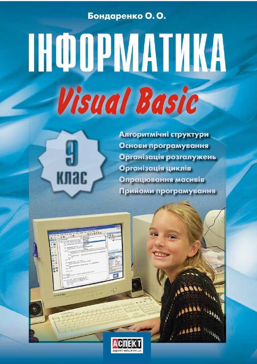 Інформатика Visual Basic 9 Бондаренко.