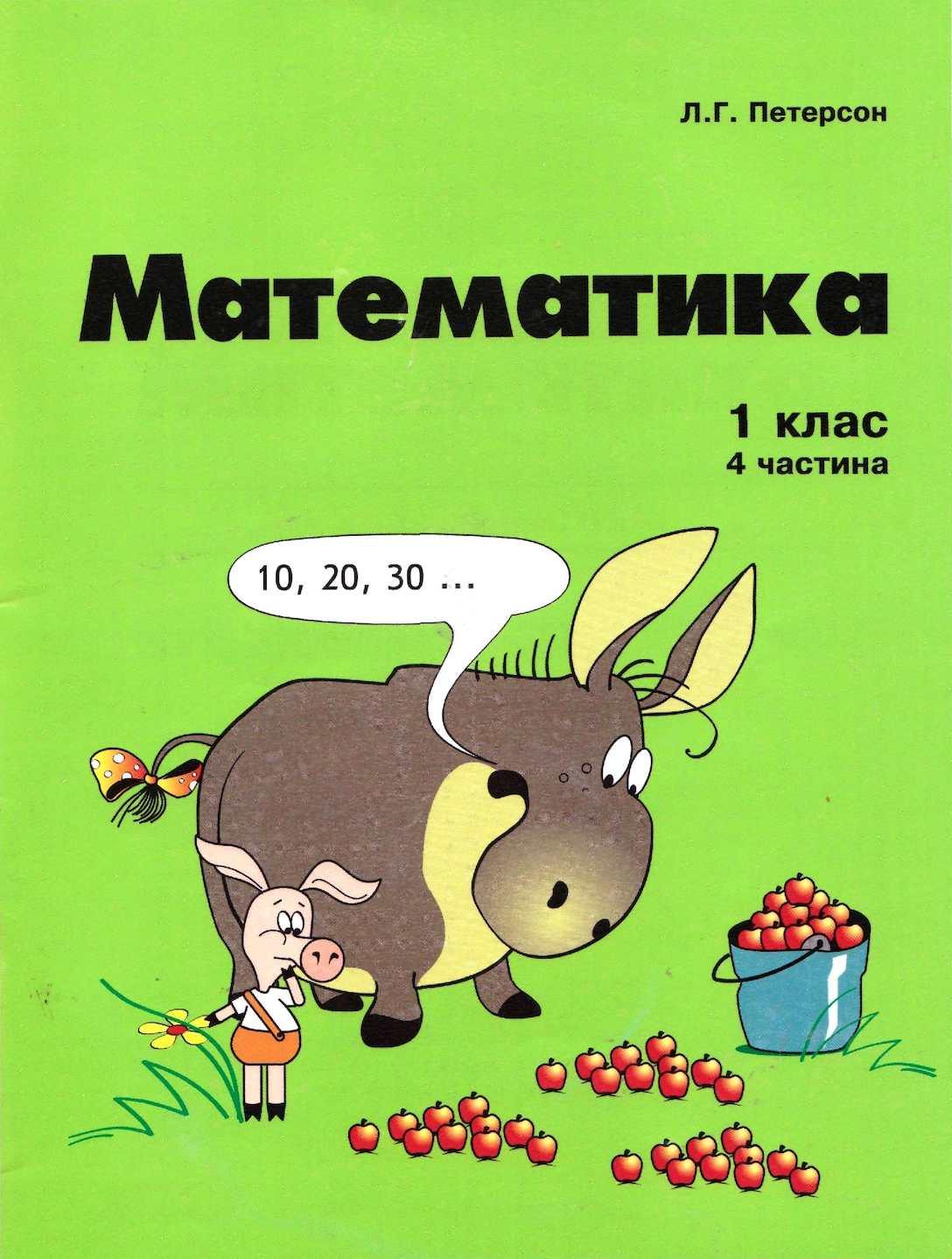 Математика 1 Петерсон_4