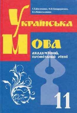 Українська мова 11 Шелехова.