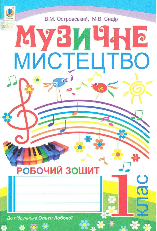 Музичне мистецтво Робочий зошит 1 Островський.