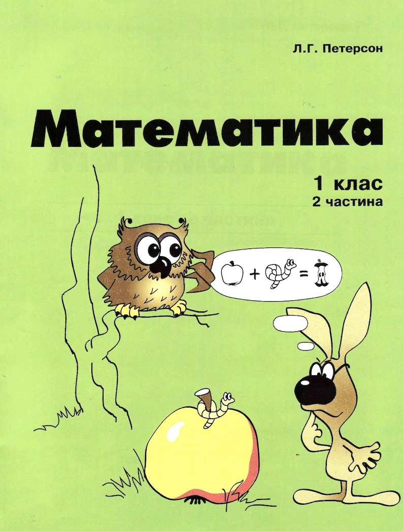 Математика 1 Петерсон_2