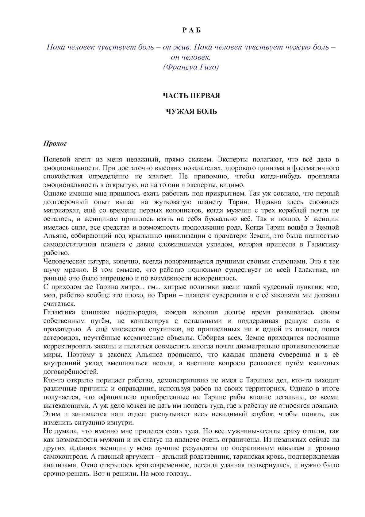 rab-vichistil-sapogi-gospozhe-yazikom-russkiy-stil-gruppovuha