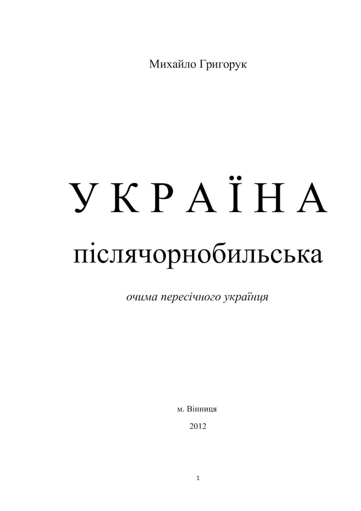 М. Григорук Україна післячорнобильська. ч 1