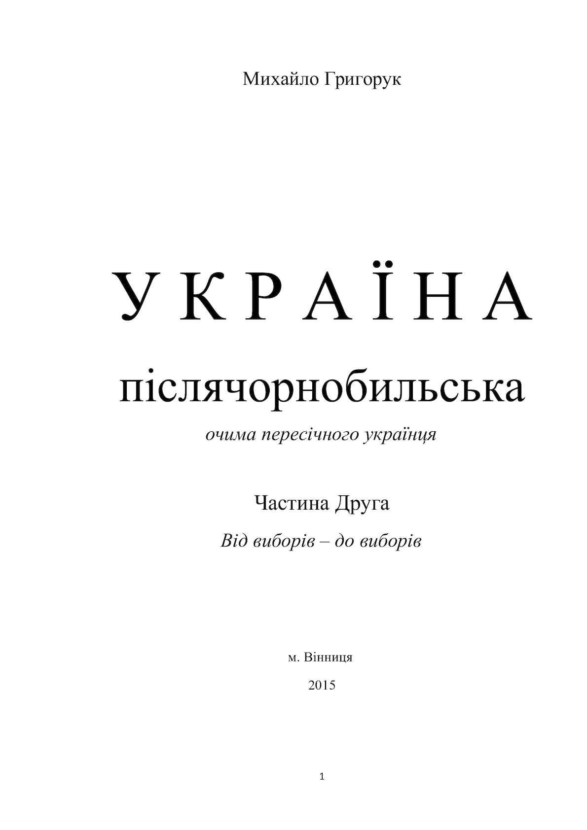 Calaméo - М. Григорук Україна післячорнобильська. ч 2 d25be637059b7