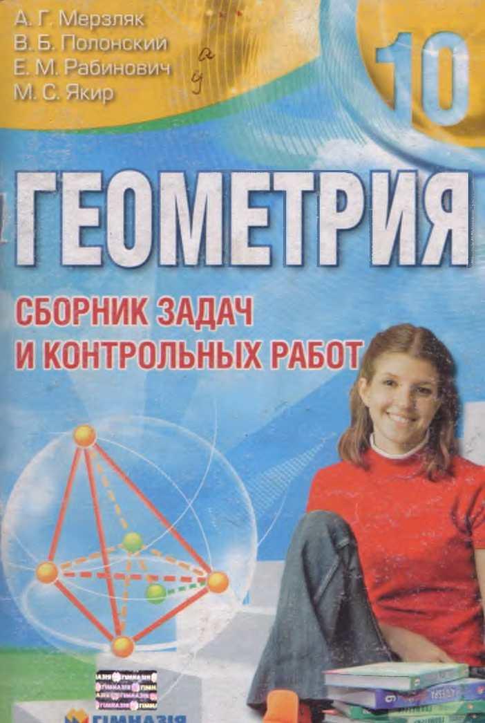 По сборнику гдз мерзляк задач к геометрии