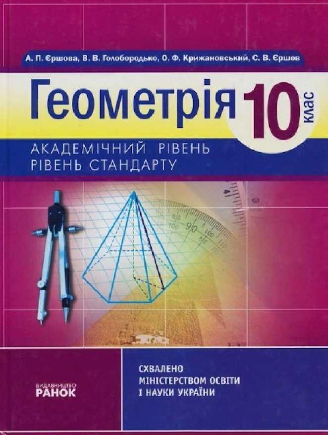 Геометрія 10 Єршова.