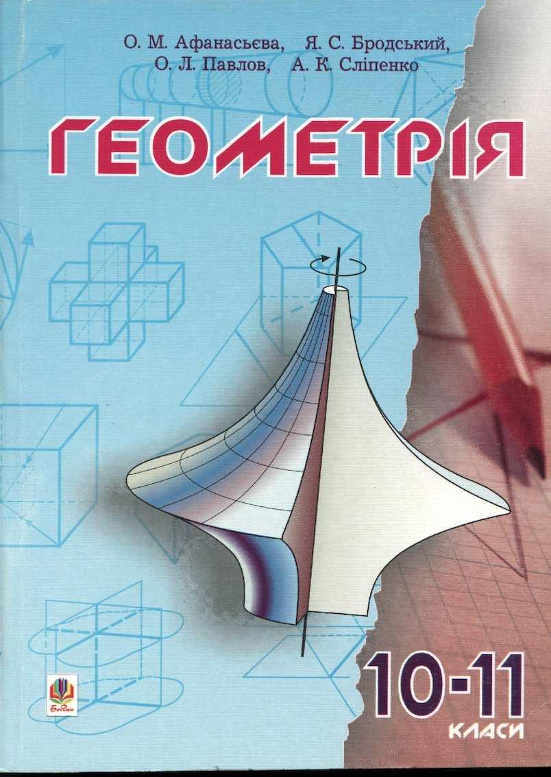Гдз математика афанасьєва