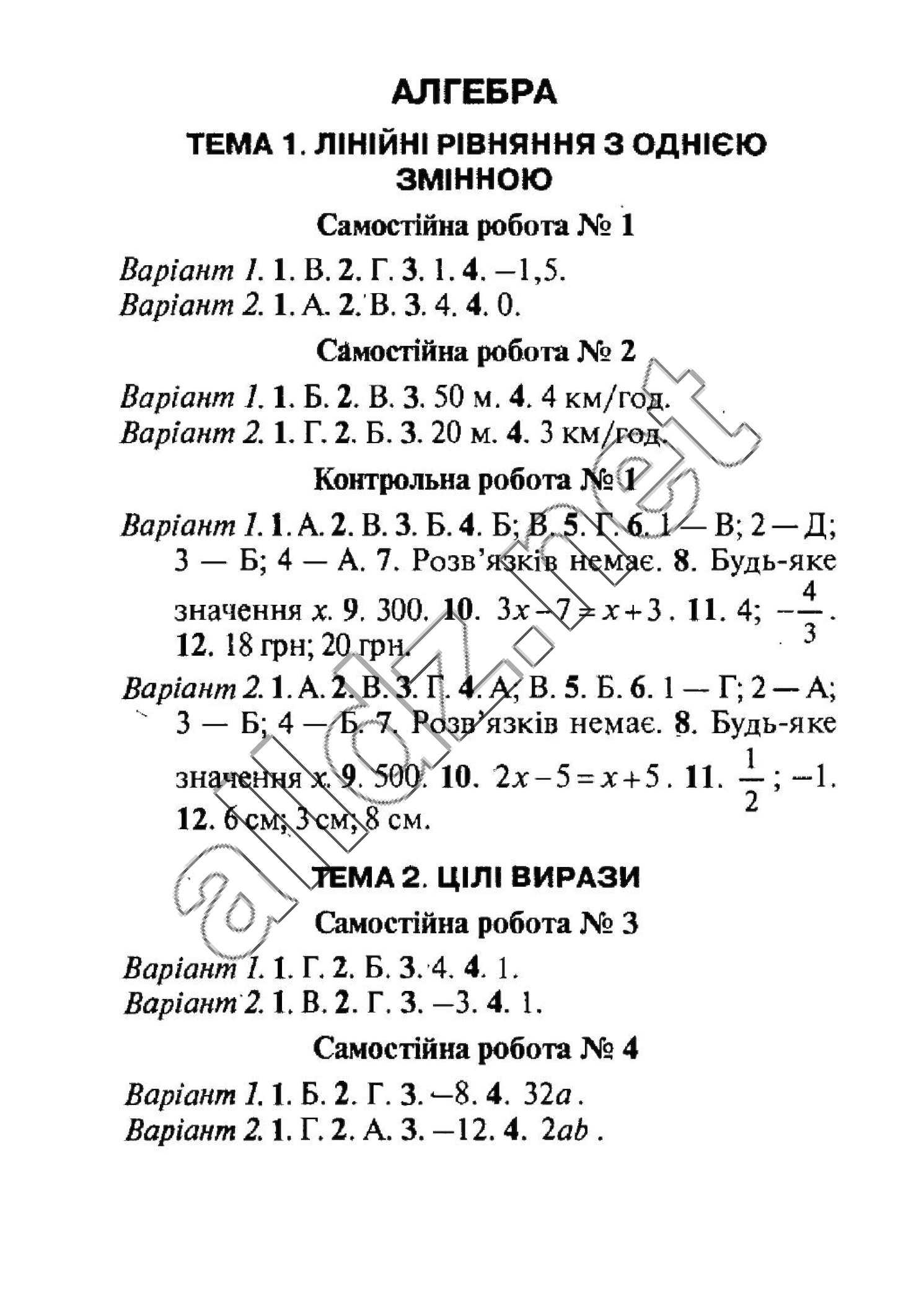 Гдз 7 гальперіна знань геометрія клас тестовий контроль алгебра