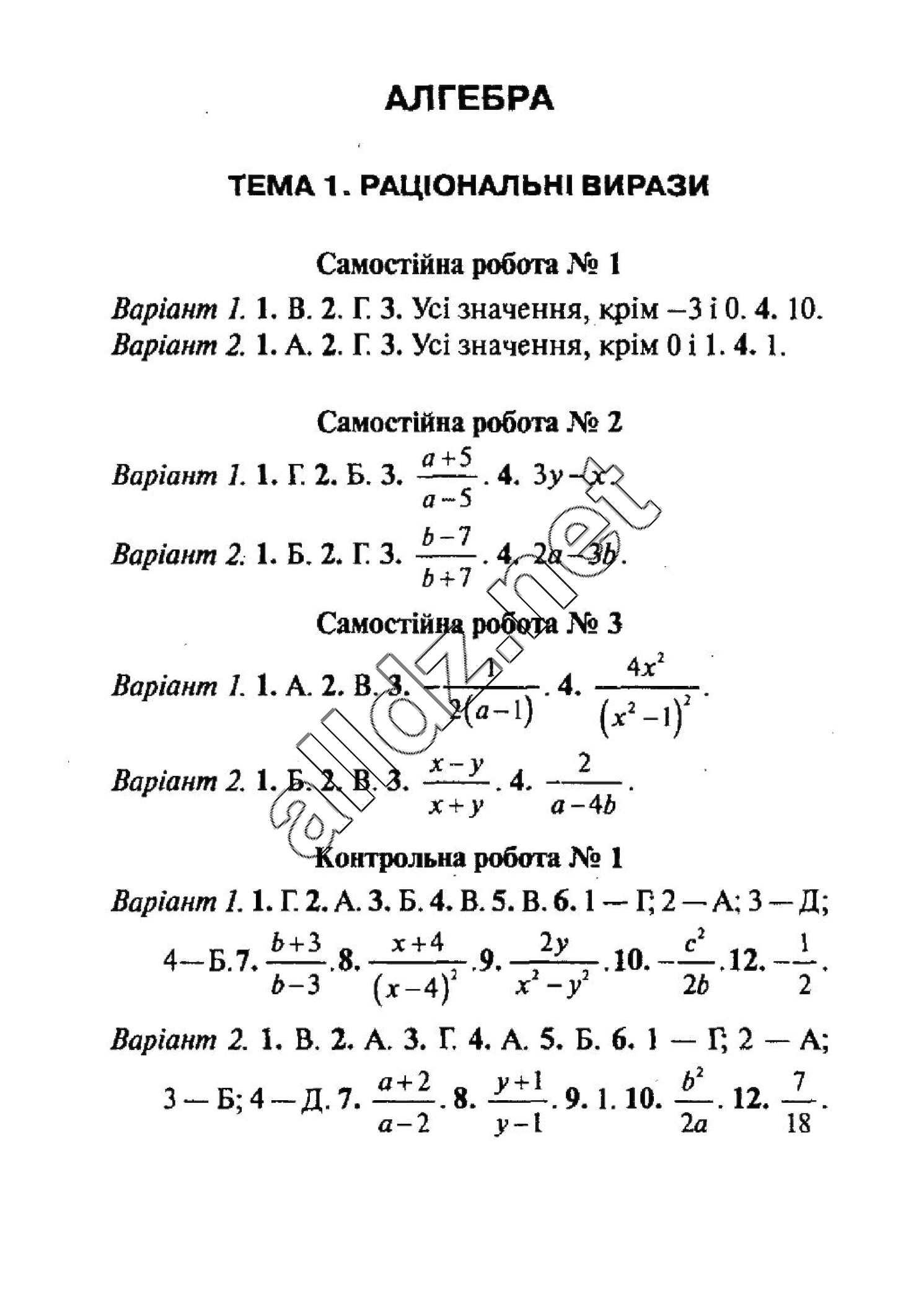 Гальперіна, А Р Алгебра Геометрія 8 клас Тестовий контроль знань