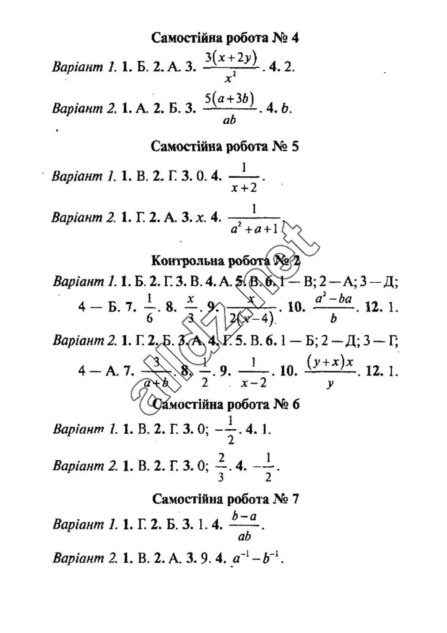 гдз тестовий контроль знань 9 клас гальперна