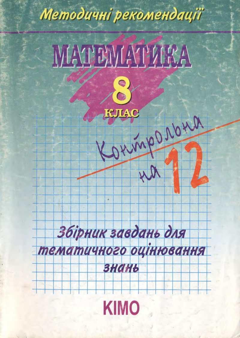 дехтяренко решебник 8 класс