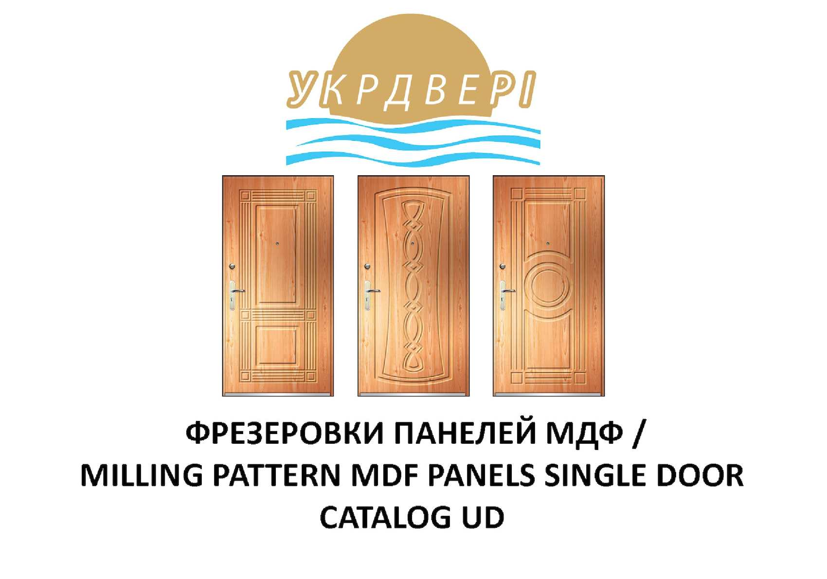 Каталог ФРЕЗЕРОВКИ ПАНЕЛЕЙ МДФ / MILLING PATTERN MDF PANELS (UD)