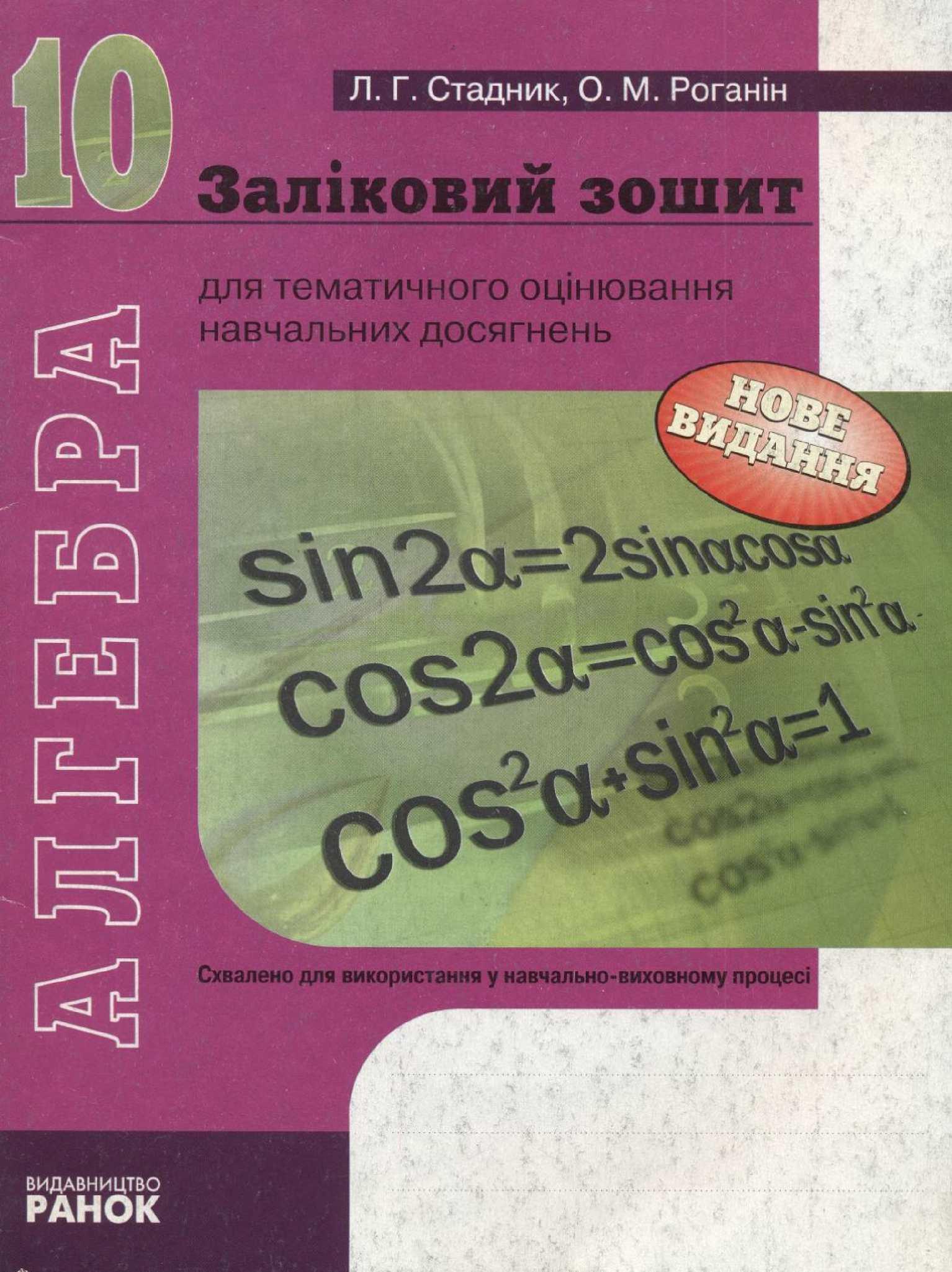 Л.г.стадник О.м.роганин Алгебра 7 Класс Гдз
