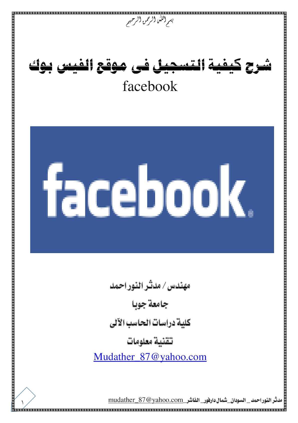 شرح الفيسبوك بالعربي