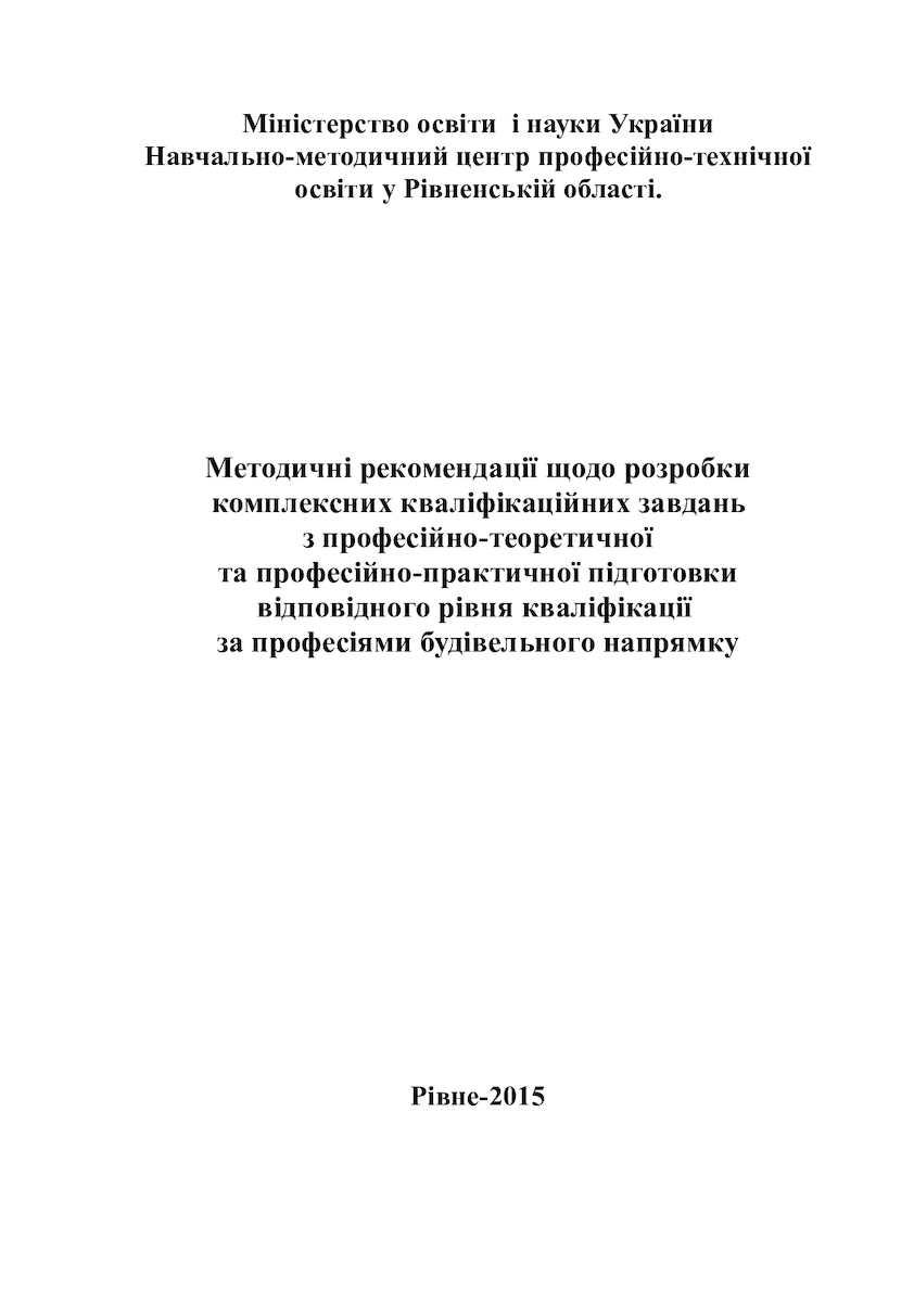 Самоїл Г.І. Методичні рекомендації щодо розробки комплексних кваліфікаційних завдань  з професійно-теоретичної  та професійно-практичної підготовки відповідного рівня кваліфікації  за професіями будівельного напрямку