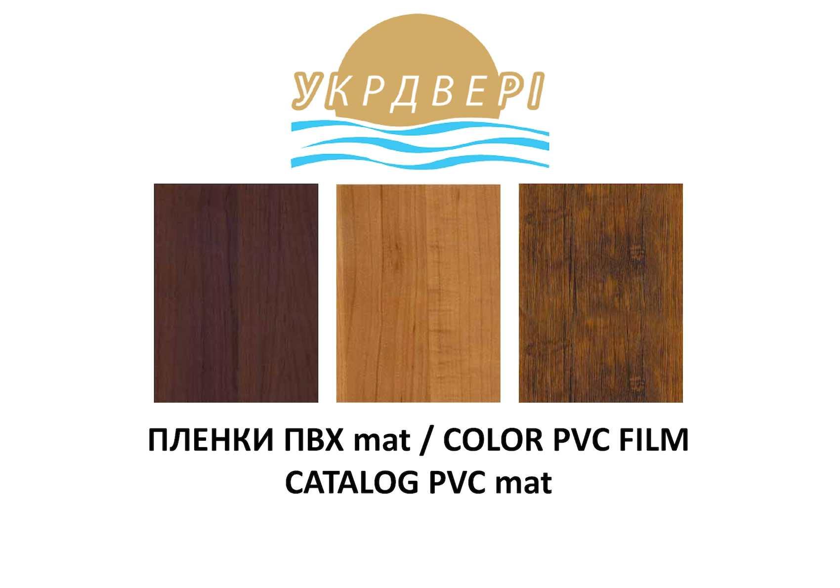 КАТАЛОГ ПЛЕНКИ ПВХ mat / COLOR PVC FILM (PVC mat)