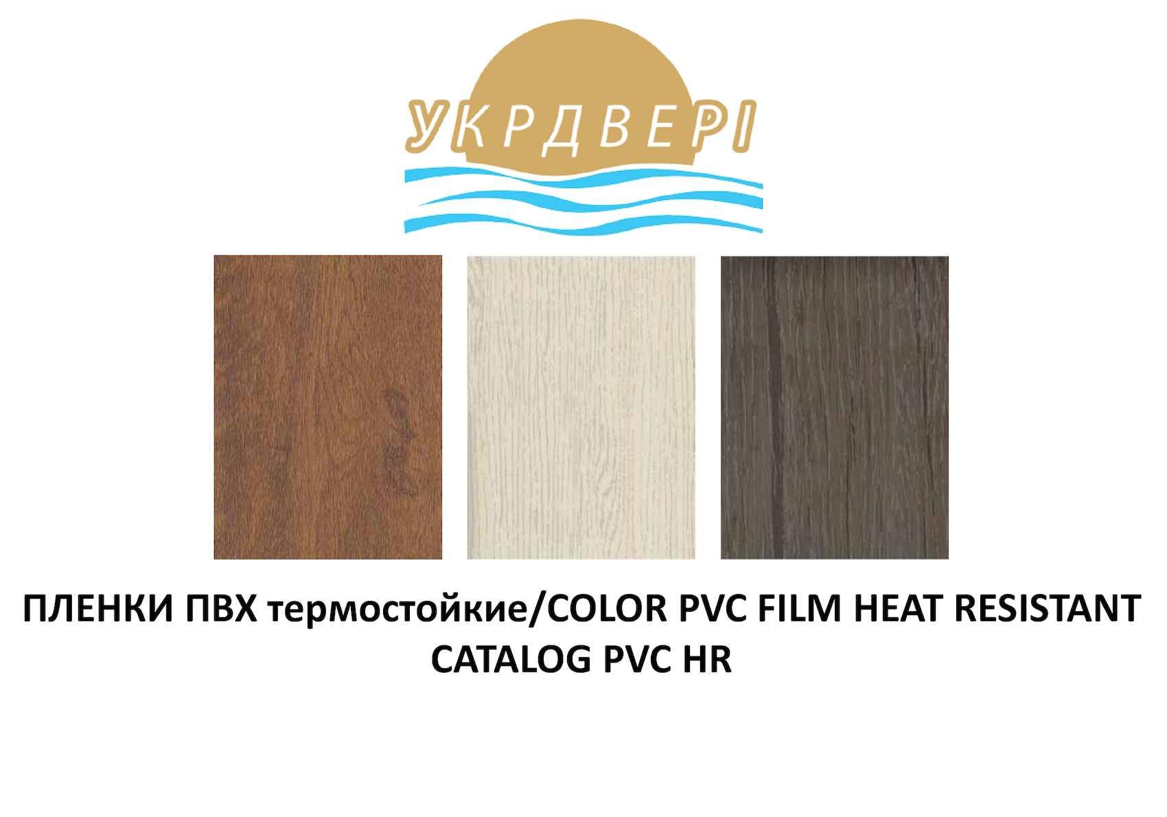 КАТАЛОГПЛЕНКИ ПВХ термостойкие / COLOR PVC FILM HEAT RESISTANT (PVC HR)