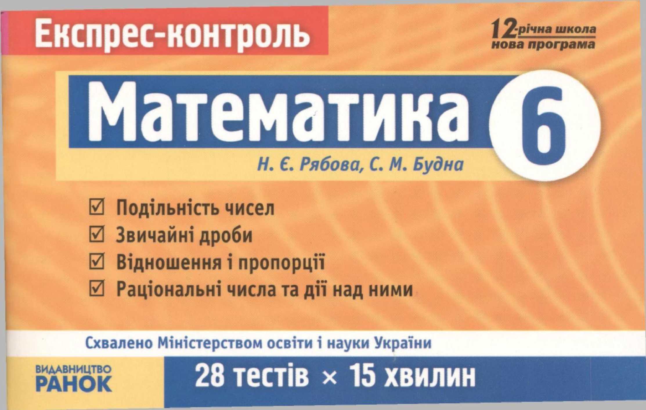 Ryabova Matematika 6 Ekspres Kontrol
