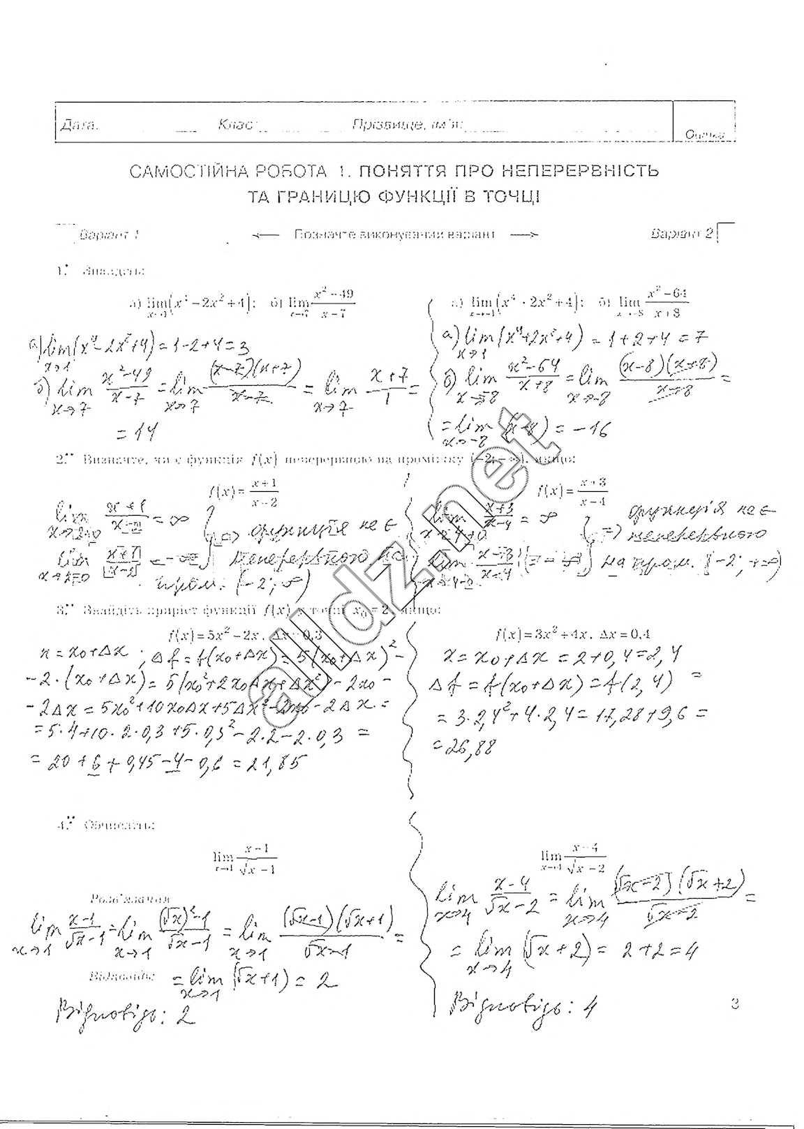 Алгебра і початки аналізу 11 клас Комплексний зошит для контролю знань.