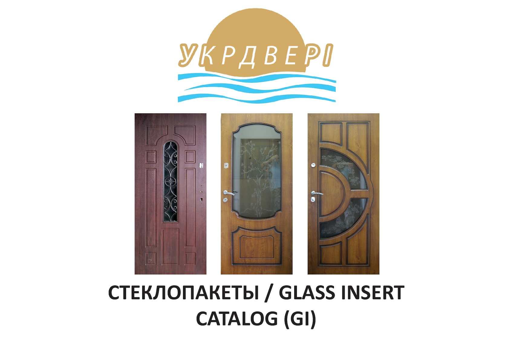СТЕКЛОПАКЕТЫ  GLASS INSERT CATALOG (GI)