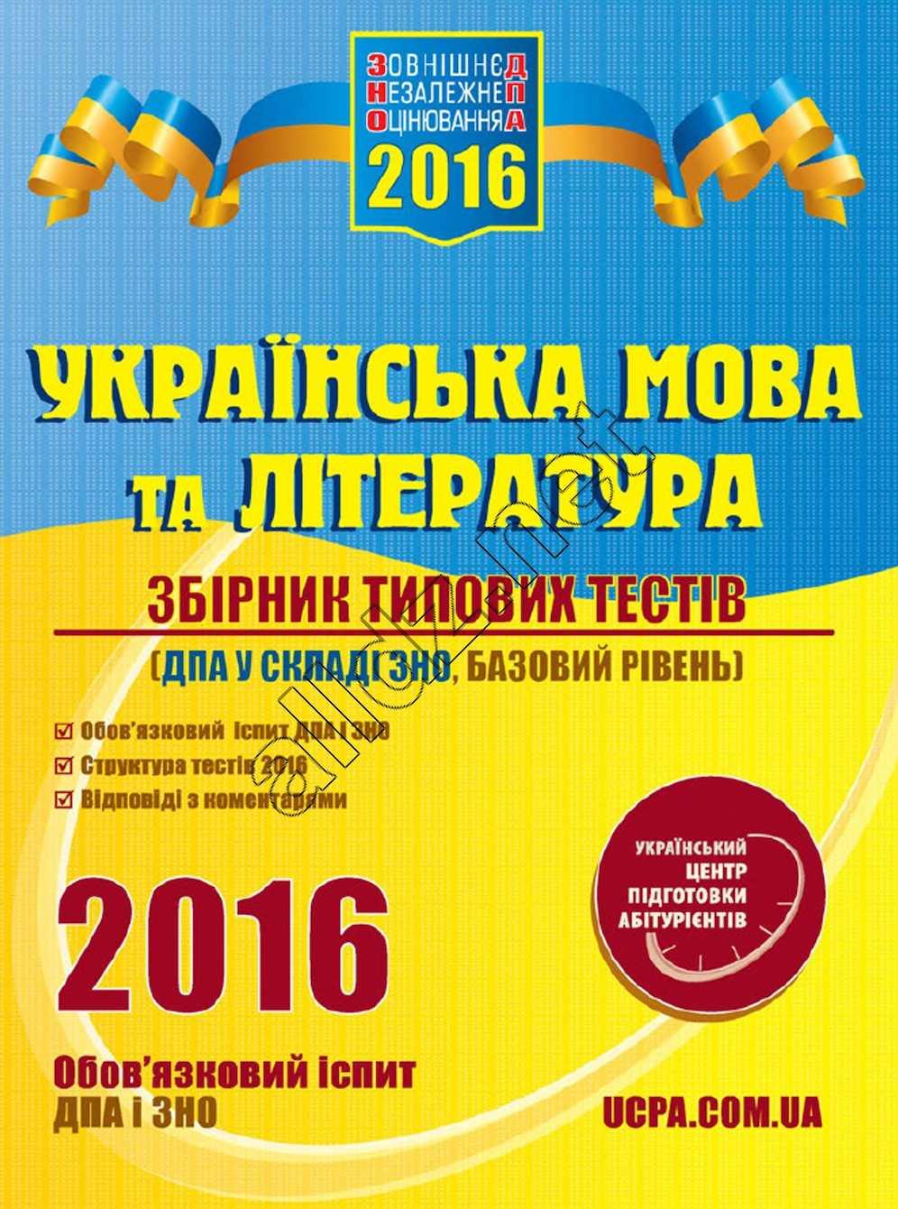 Укр мова і літер ЗНО 2016