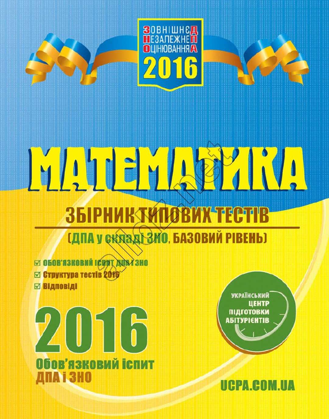 Матем зно 2016