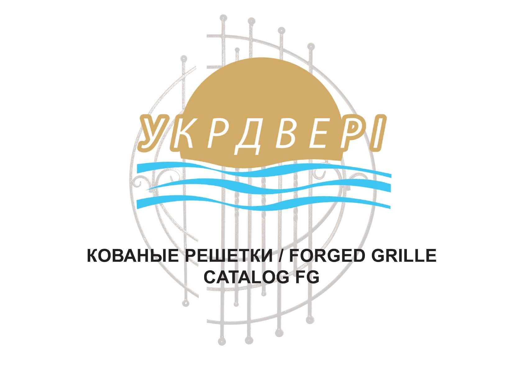КАТАЛОГ КОВАНЫЕ РЕШЕТКИ / FORGED GRILLE (FG)