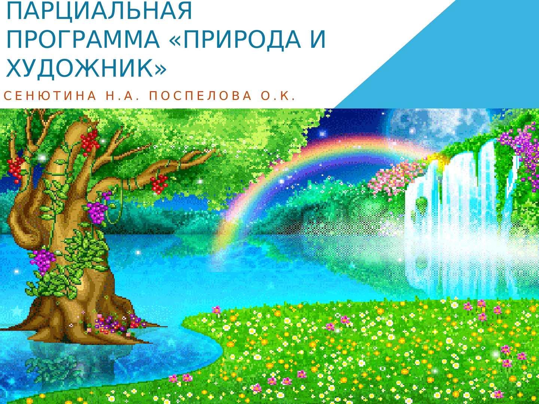 """Программа """"Природа и художник"""""""