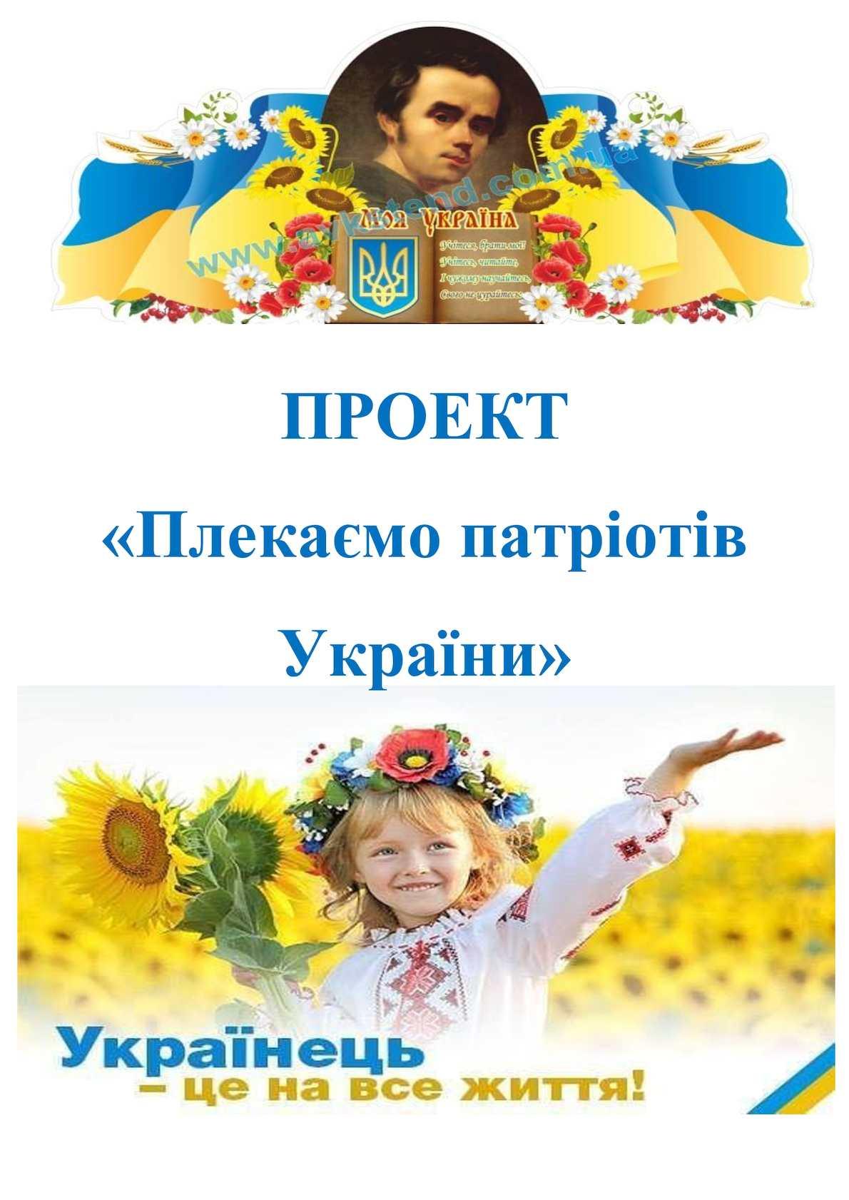 Проект Плекаємо патріотів України