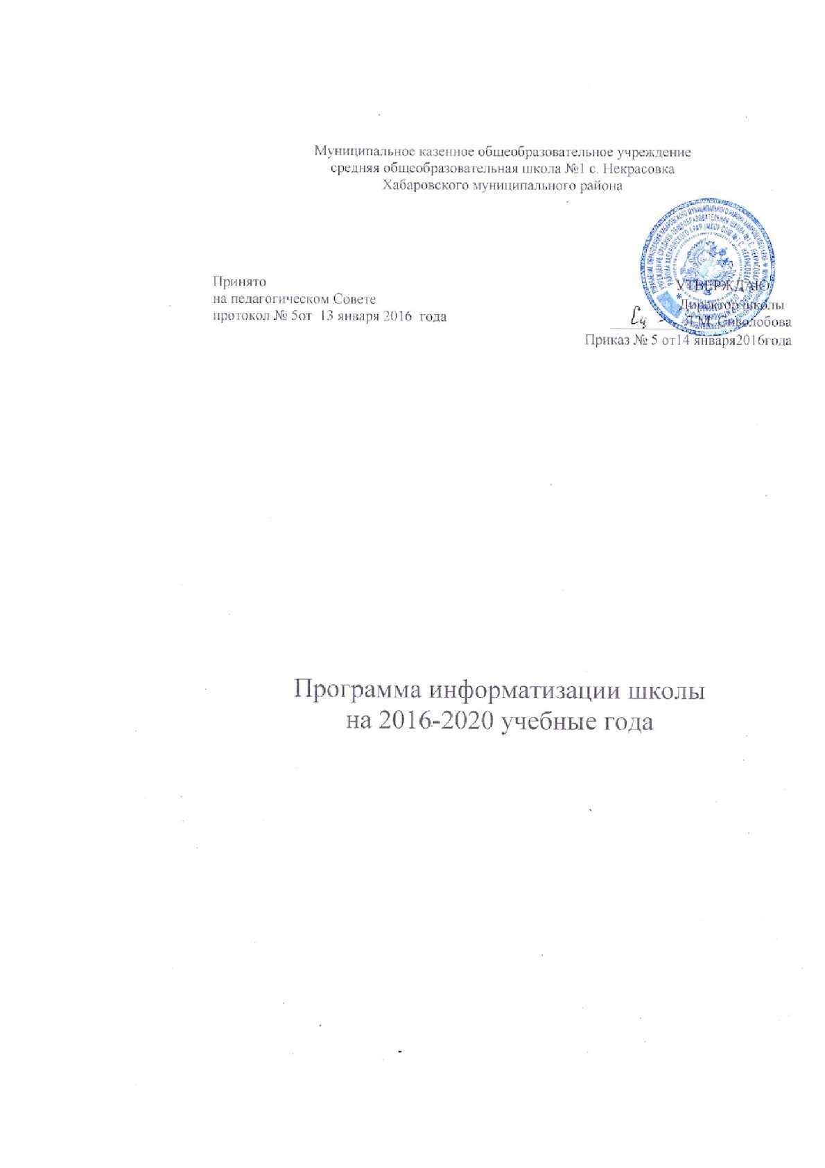 Программа информатизации 2016 2020