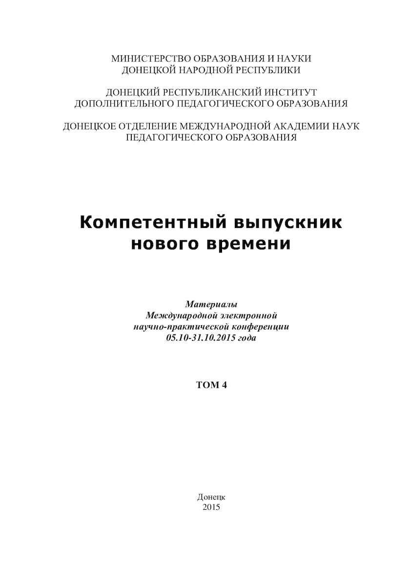 Calaméo - Макет Секция 4 Компет выпускник. e045c887172