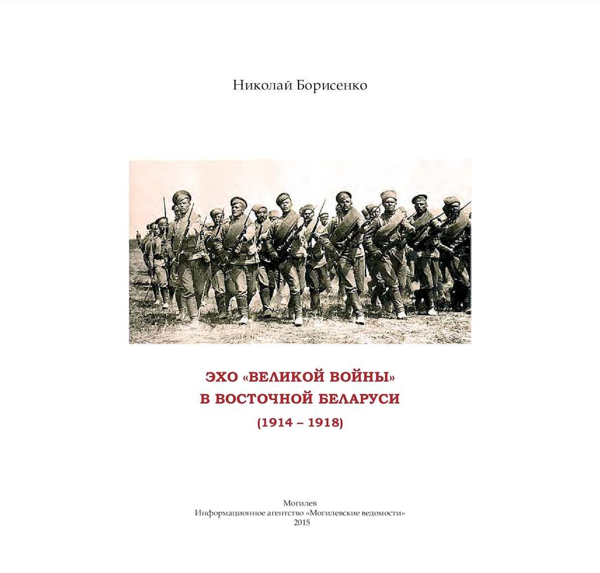 Эхо великой войны в Восточной Беларуси
