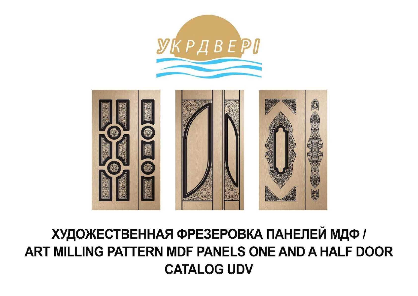 ХУДОЖЕСТВЕННАЯ ФРЕЗЕРОВКА ПАНЕЛЕЙ МДФ / ART MILLING PATTERN MDF PANELS ONE AND DOOR