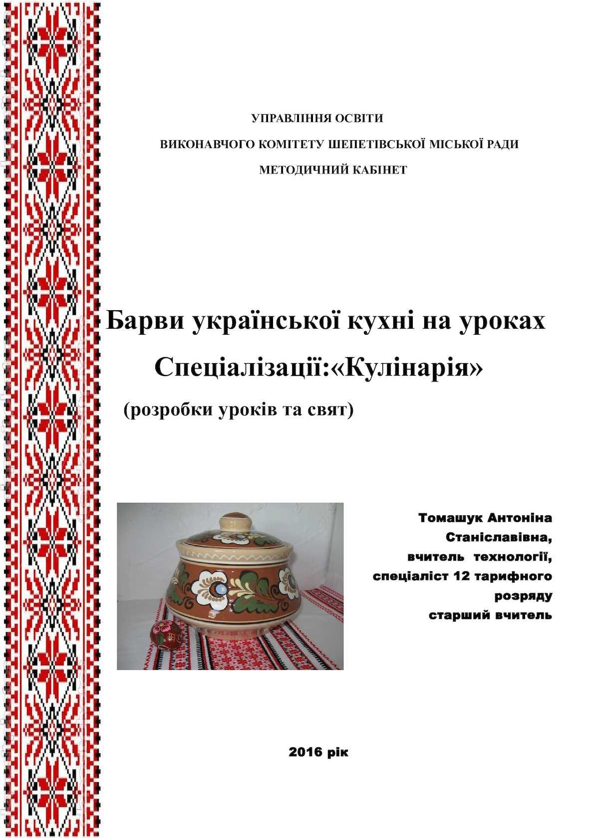 Calaméo - Барви української кухні 6ea275f3de2a0