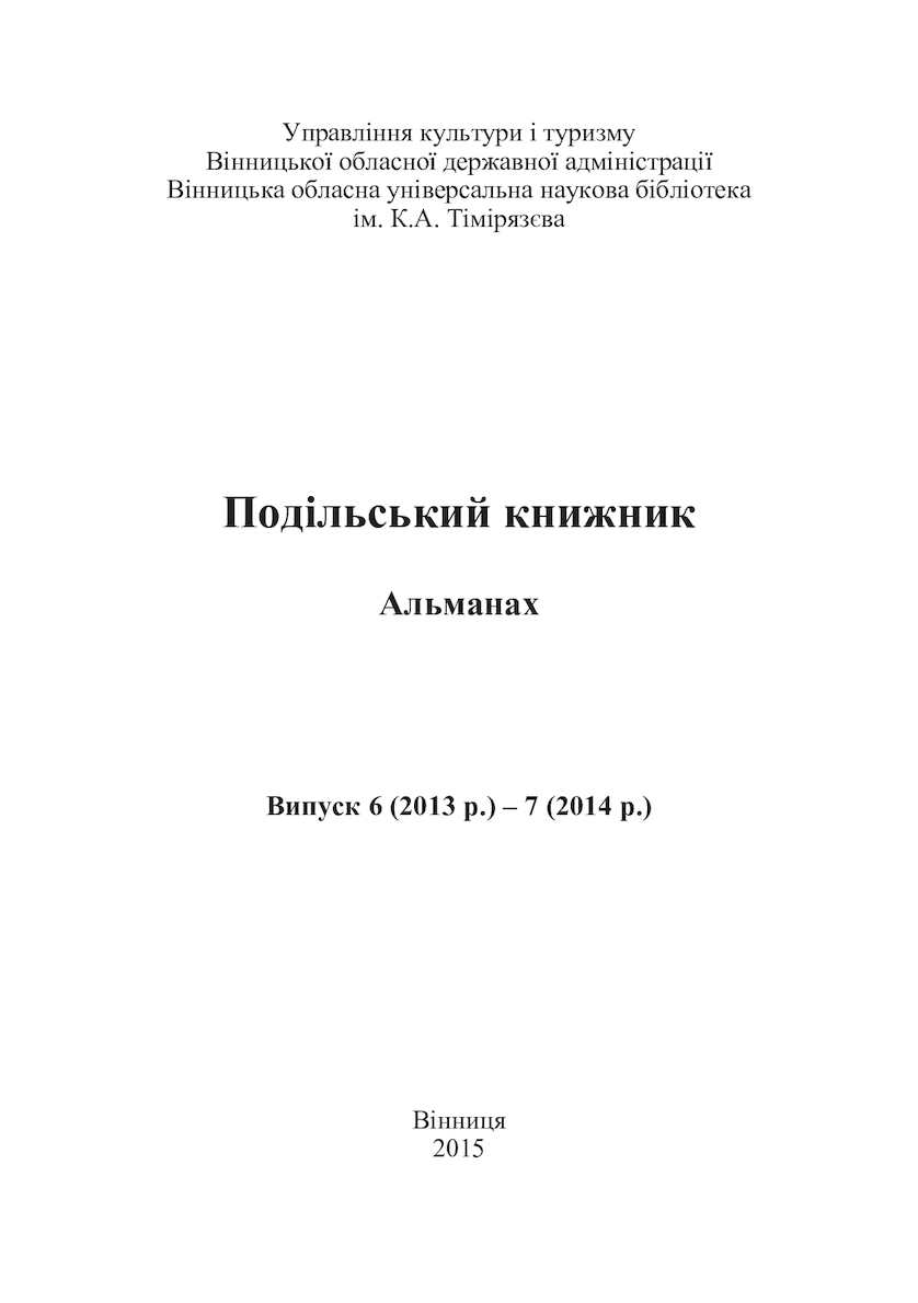 Calaméo - Подільський книжник 0f95956013c20