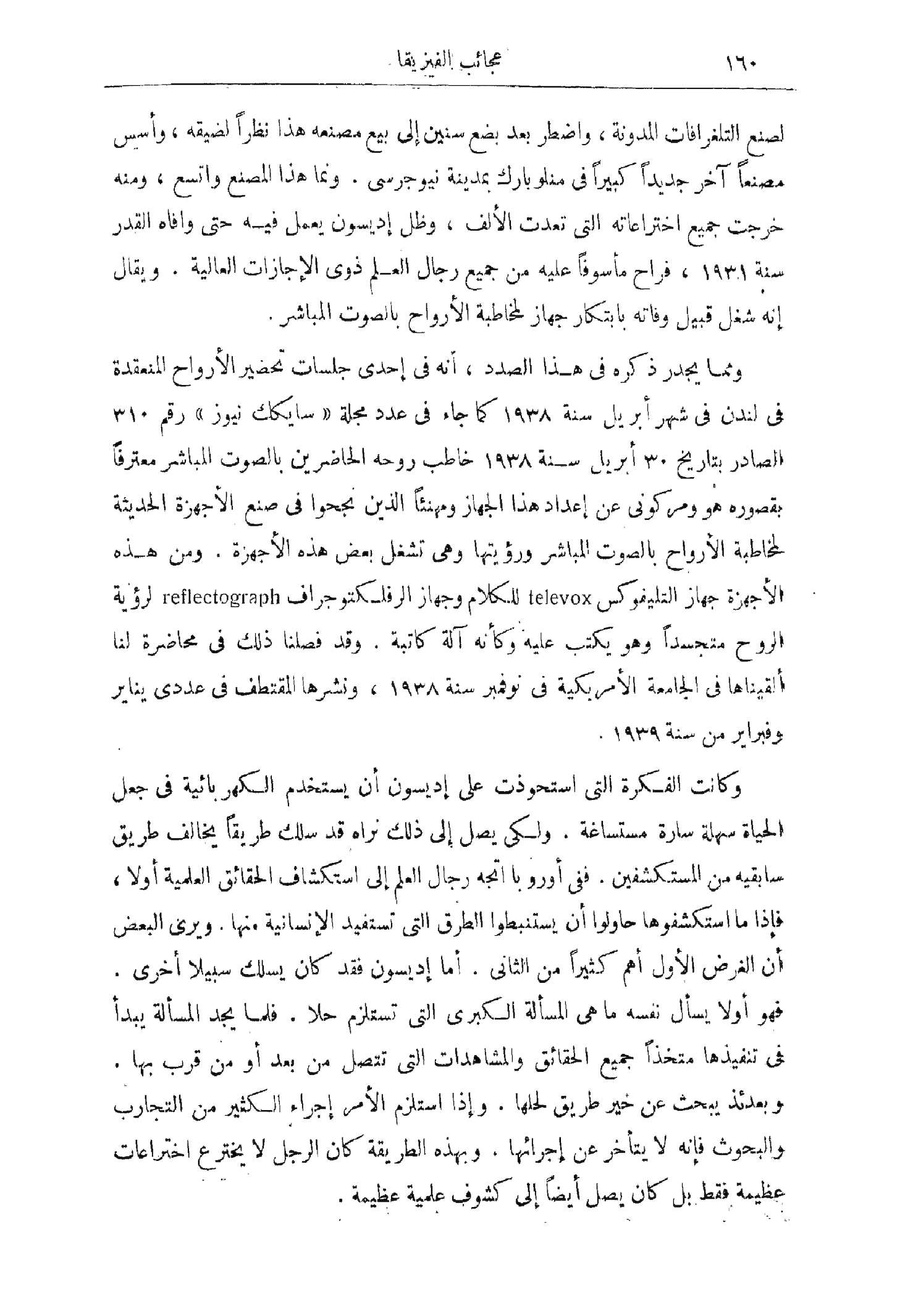 Page 168
