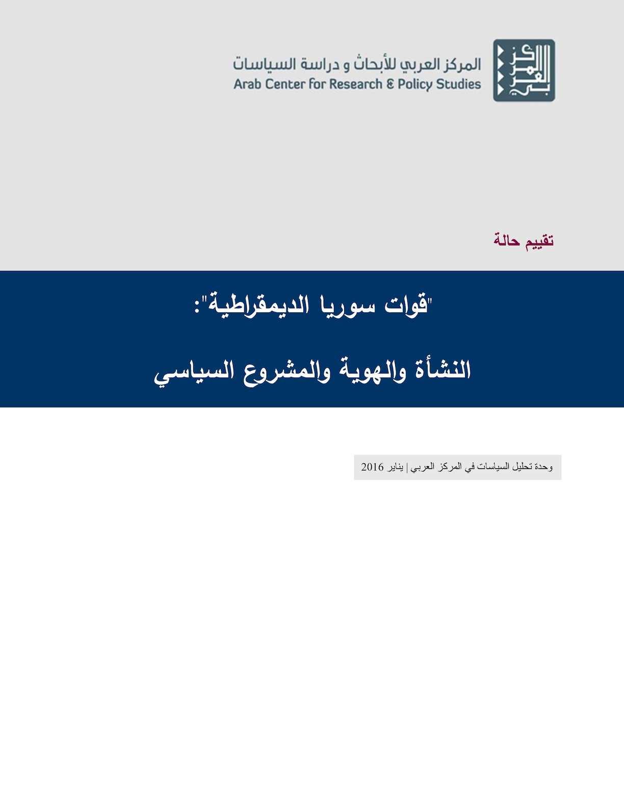 """""""قوات سوريا الديمقراطية"""": النشأة والهوية والمشروع السياسي"""