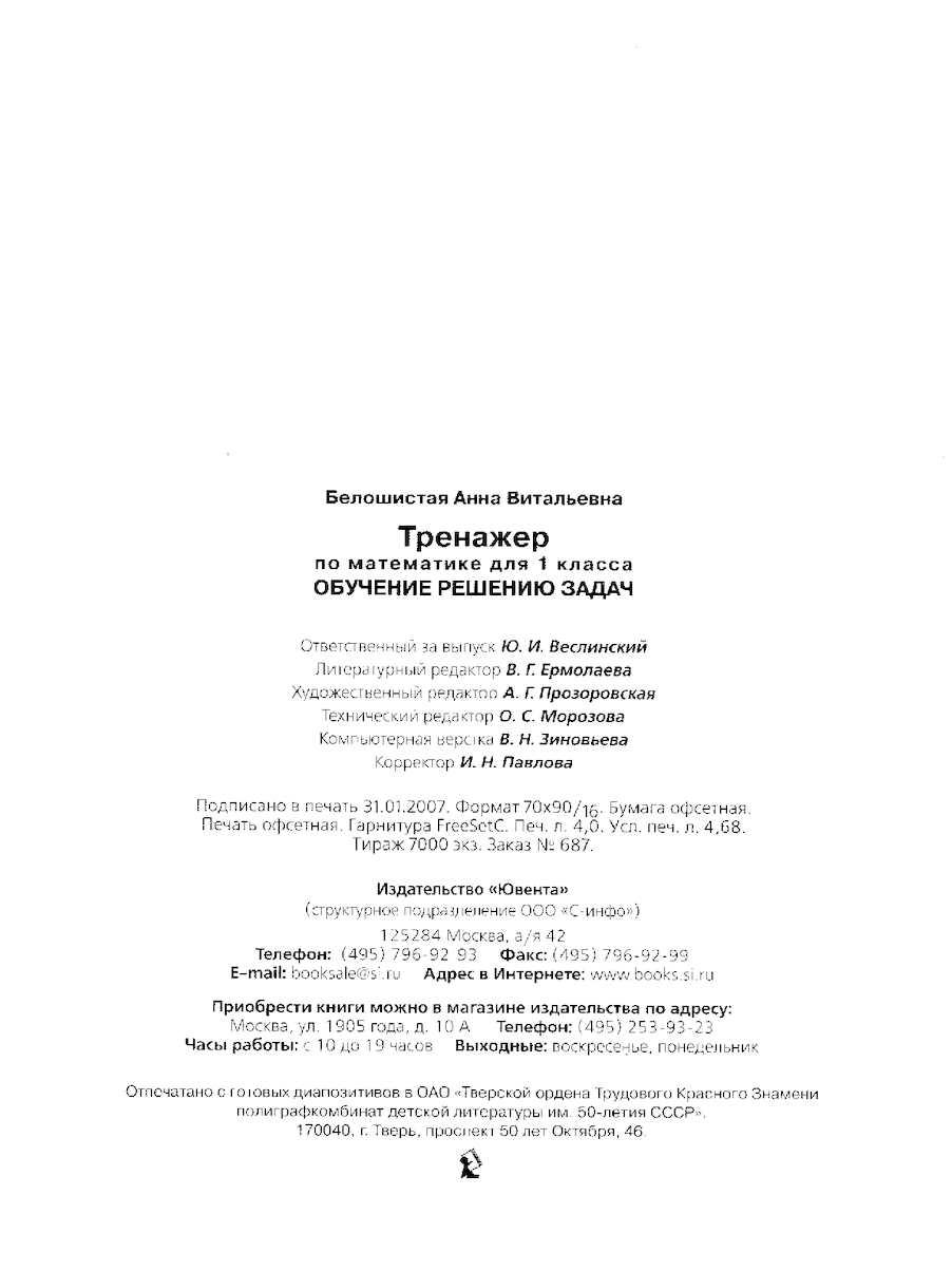 Адреса в Москве Тверской где можно сделать медицинскую книжку
