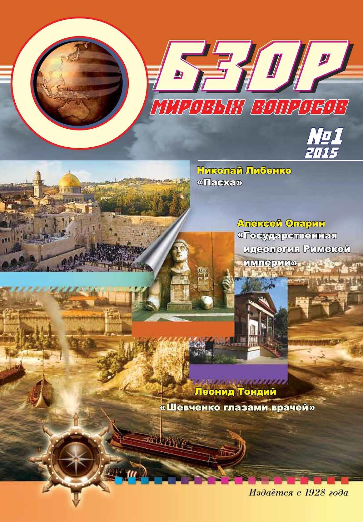 Журнал ОМВ_1 2015