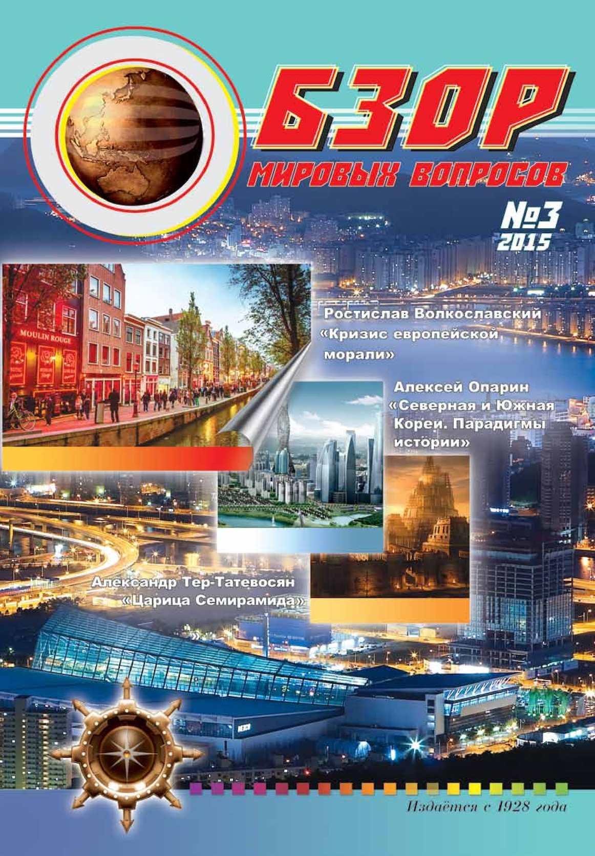 Журнал ОМВ_3 2015