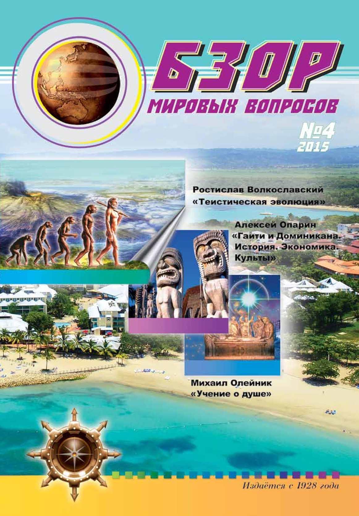 Журнал ОМВ_4 2015