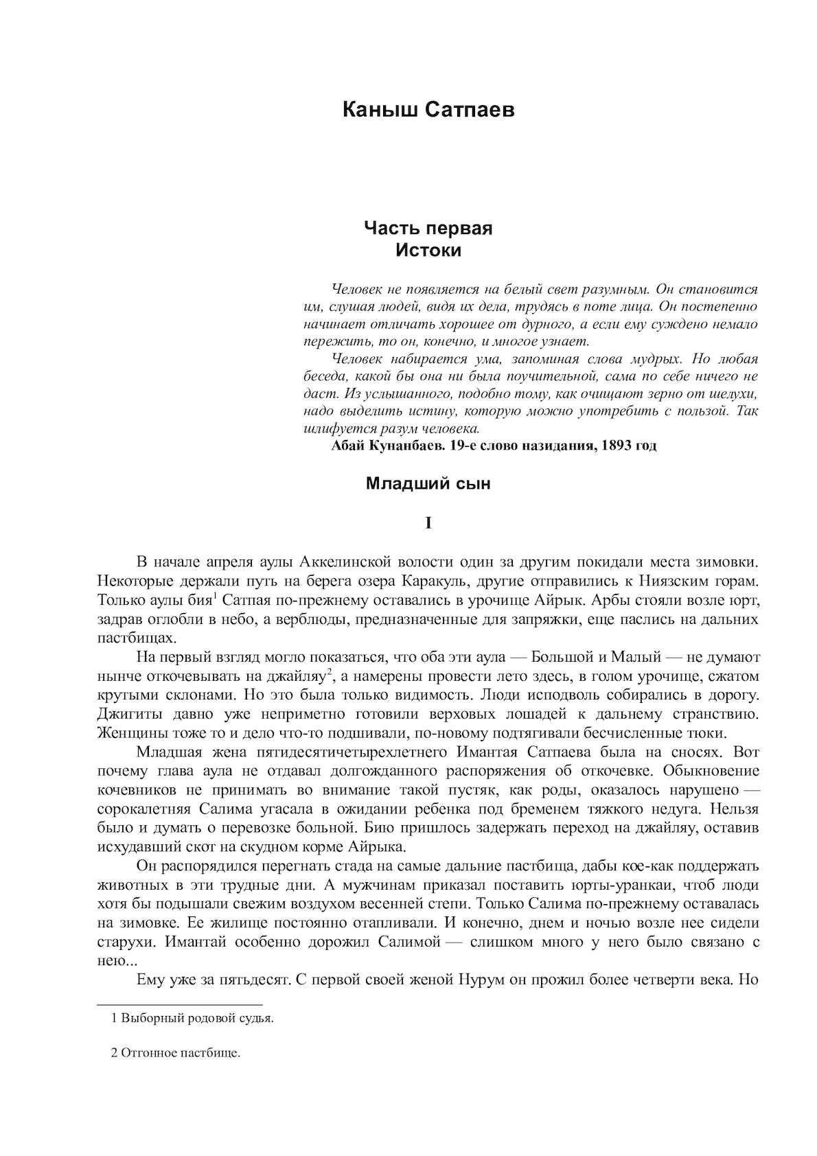 Характеристику с места работы в суд Самеда Вургуна улица купить полный пакет документов для кредита в красноярске
