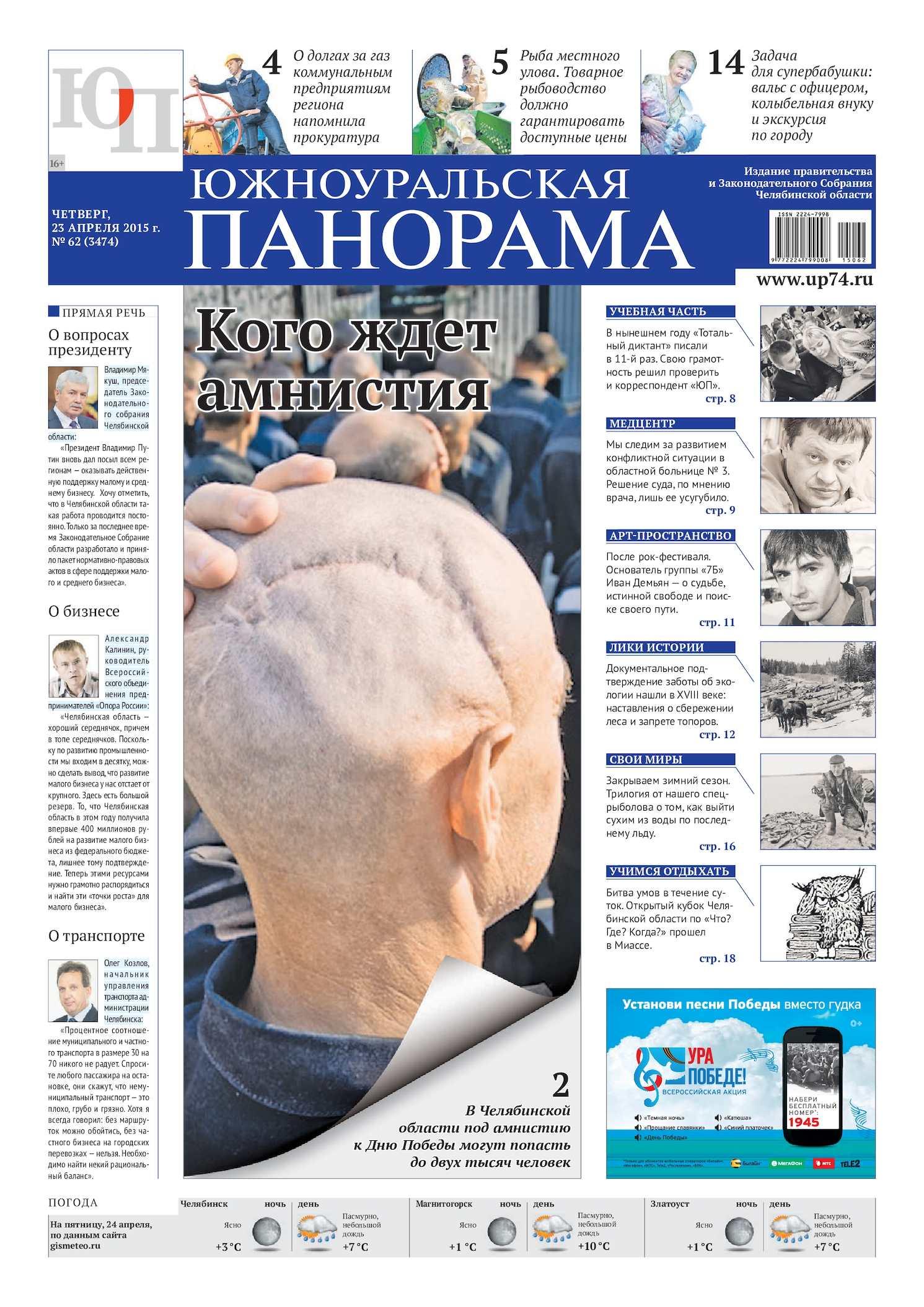 Школа 7 город миасс диктант по русскому языку за первое полугодие